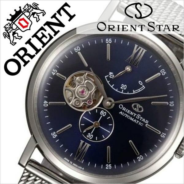 オリエント 腕時計[ ORIENT 時計 ]オリエント腕時計 オリエント時計 ORIENT腕時計 オリエントスター クラシック セミ スケルトン Orient Star Classic Semi Skeleton メンズ/ブルー WZ0151DK [ブランド/メタル ベルト/機械式/自動巻き/オリエント スター/シルバー][送料無料]