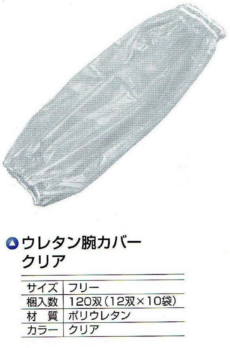 ウレタン腕カバー クリア フリー 入数 120双(12双×100袋)