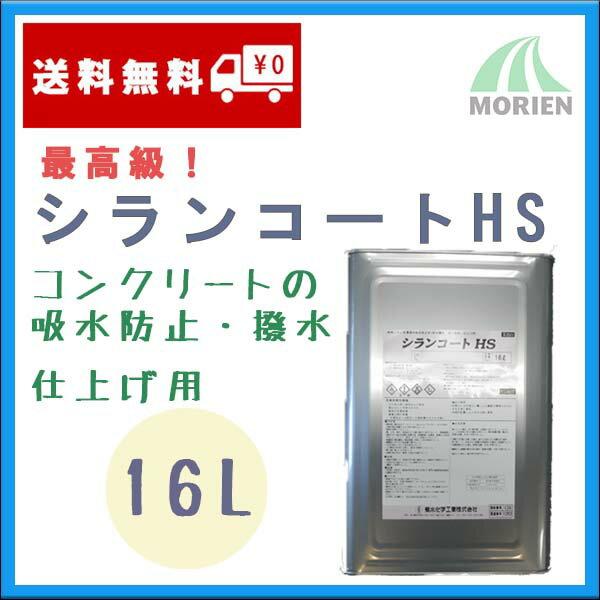 シランコートHS 16L(約40~50平米分) 菊水化学工業 シラン系オリゴマー溶液/コンクリート用/浸透性吸水防止材/仕上用