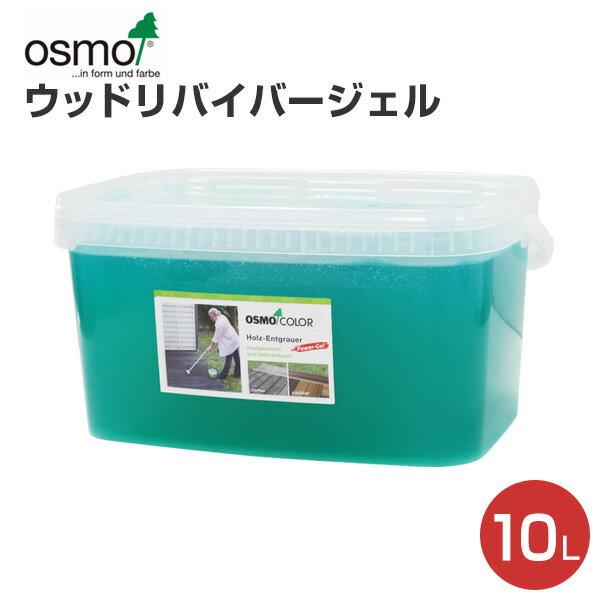 【送料無料】オスモカラー ウッドリバイバージェル10L(オスモ&エーデル/屋外用/下地処理剤)