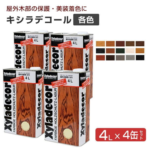 【送料無料】キシラデコール 同色 4L×4缶セット(サンドペーパー付)(日本エンバイロ/油性/木部用)
