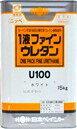 1液ファインウレタンU-100   調色ランクU 艶有り 原色 バイオレット(4.0kg)(色合せ商品)