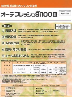 【送料無料】ニッペ オーデフレッシュSi 100-3 上塗 つや有 赤系 15kg