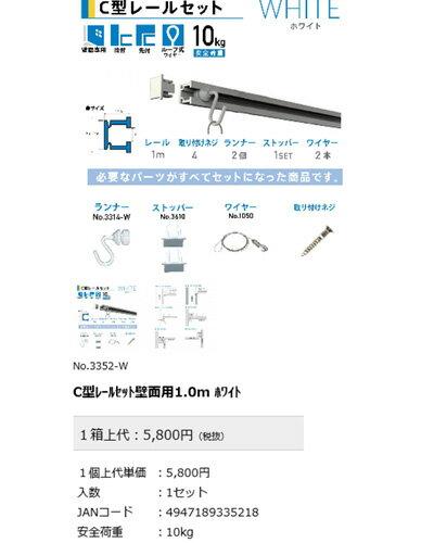 ピクチャーレール用C-11型・kBランナー・ワイヤー オーダー品