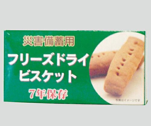 災害備蓄用 フリーズドライビスケット 1ケース(50g/箱×96箱入)