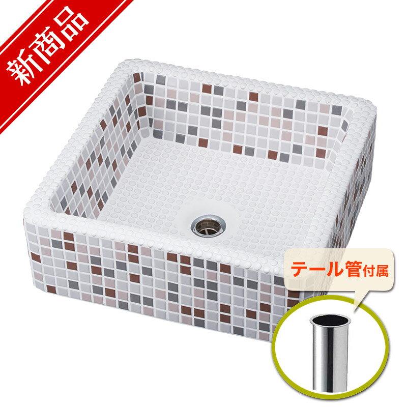 【送料無料】A-234 Origin タイル洗面ボウル オリジンスクエア(ブラウン) おしゃれな磁器製手洗器 コンパクト トイレ 洗面所