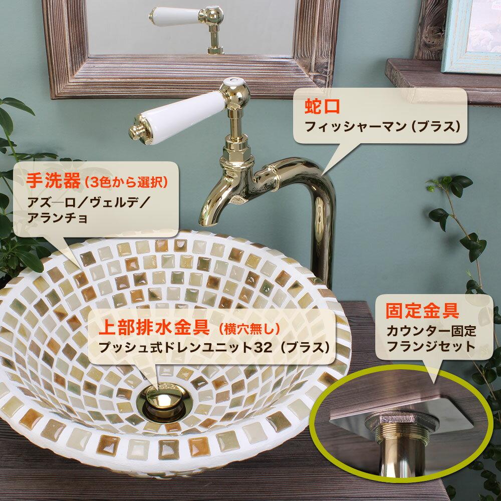 【送料無料】【Matilda】フィッシャーマン(ブラス)×【Origin】タイル製洗面ボウル 排水金具4点セット
