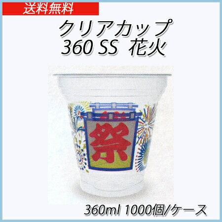 360ss 花火 360ml (1000個/ケース)