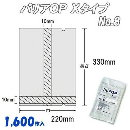 バリアOP Xタイプ 8  (1,600枚)