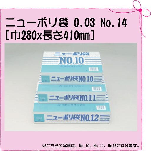 �クロ�コDM便(メール便) ��×】ニュー�リ袋 0.03 No.14 [巾280x長�410mm] (3000枚入り/ケース)