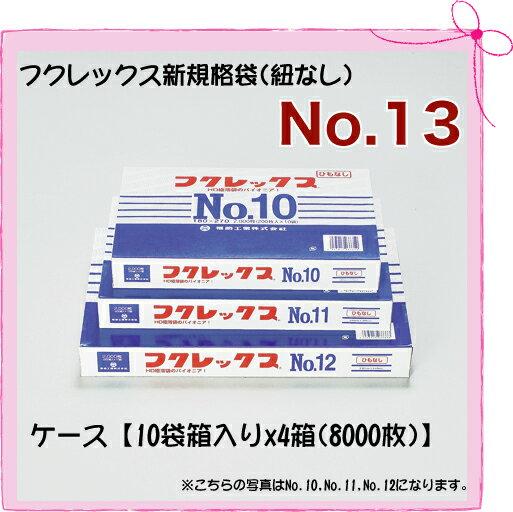 フクレックス新�格袋 No.13 [巾260×長�380mm](8000枚入り/ケース)