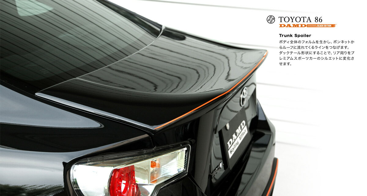 DAMD ダムド エアロ トヨタ86 DBA-ZN6 トランクスポイラー純正色塗装品