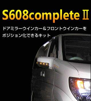 【シエクル】ウインカーポジション 車種専用タイプ  S608completeII S608C2-05A