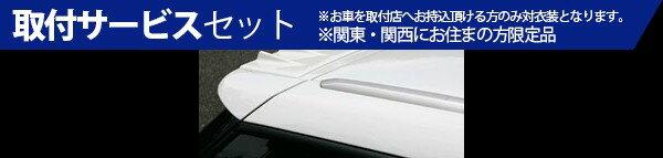 【関西、関東限定】取付サービス品【BP レガシィ ツーリングワゴン   ジアラ】BP5/A-C型 LEGACY WAGON Type-R SPORTIVO VORTEX GENERATOR