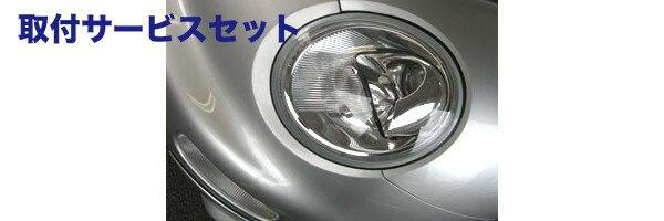 【関西、関東限定】取付サービス品【VW NEW BEETLE | ハルトデザイン】New Beetle VW純正 ヘッドライトレンズ 2pcs(前期用)