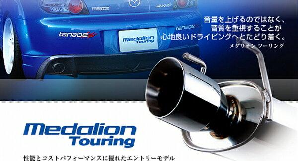 秋冬新作 【タナベ】マフラー(エキゾースト) 【 メダリオン ツーリング 】 MEDALION TOURING CX-3 DK5AW S5-DPTR 2015年02月~