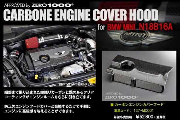 買いしたい 【ゼロ1000】カーボンエンジンカバーフード MINI N18B16A用