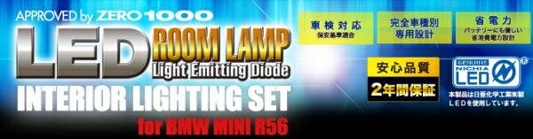 【ゼロ1000】LEDインテリアライトセット MINI R60クロスオーバー