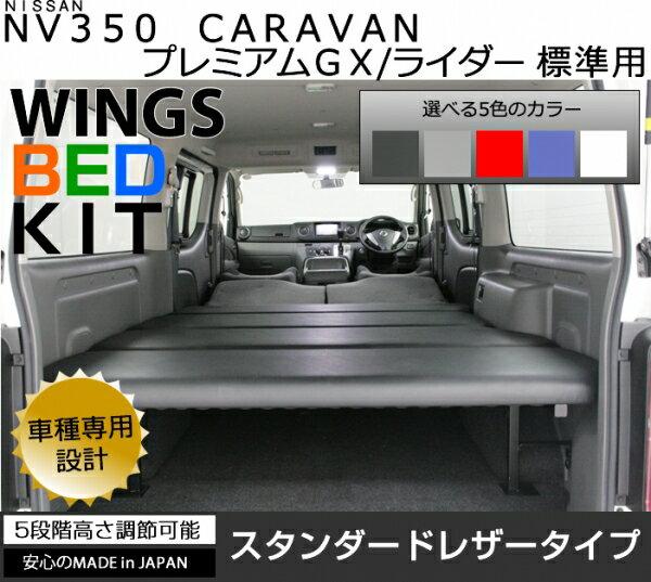 100%品質 【アベスト】NV350 キャラバン CARAVAN プレミアムGXライダー 標準 ナロー用 ベッドキットスタンダードレザータイプ [カラー選択]レッド [クッションの厚み]40MM