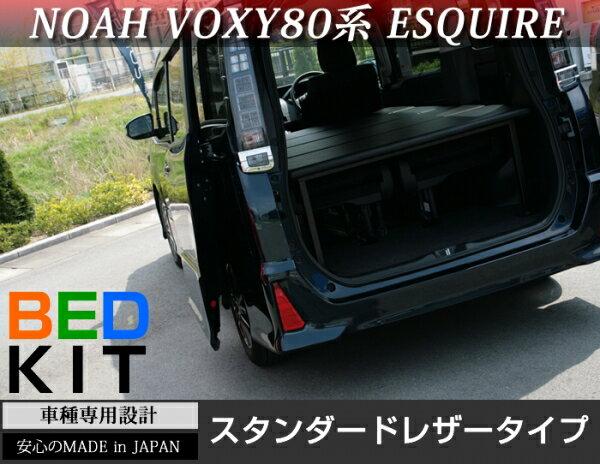 送料無料市場 【アベスト】ノア NOAH ヴォクシー VOXY 80系 エスクァイア 専用 ベッドキット スタンダードレザータイプ [カラー選択]ブラック [クッションの厚み]10MM