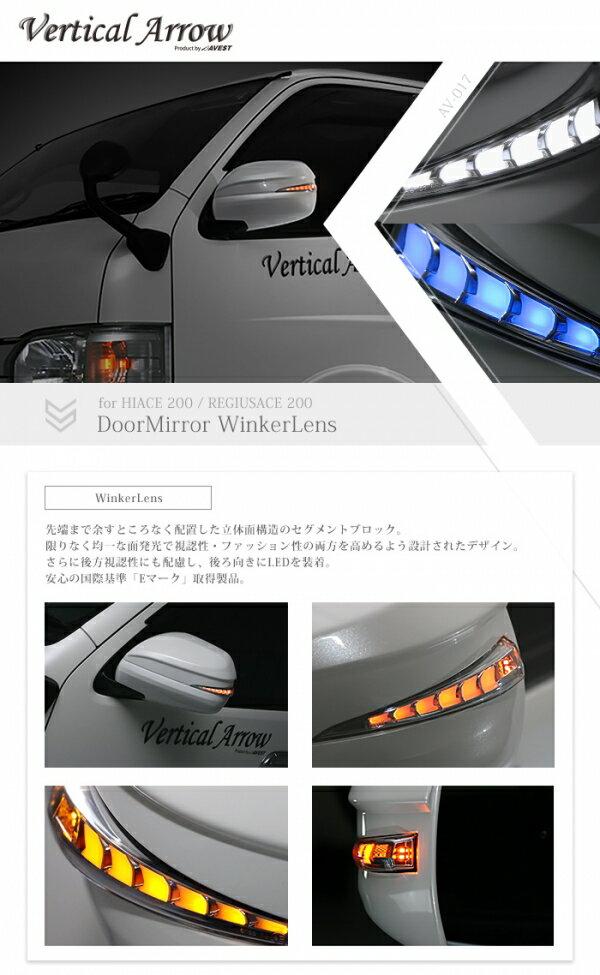 【アベスト】[VERTICAL ARROW TYPEZS]ハイエース HIACE レジアスエース REGIUSACE 200系 LED ドアミラー ウインカー レンズ [オプションランプ]ブルー