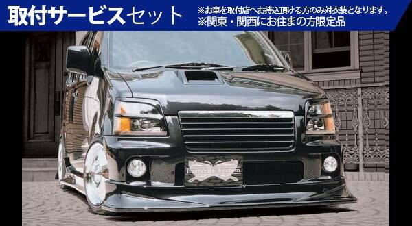 �関西�関��定】�付サービス��MC ワゴンR | �タフライシステム】WAGON-R MC RR 後期 American System フロント�ーフス�イラー