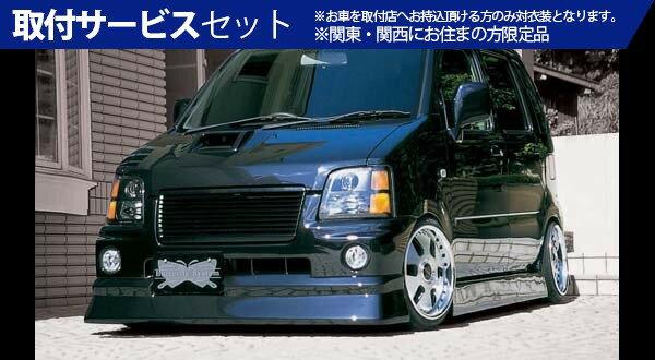 �関西�関��定】�付サービス��MC ワゴンR | �タフライシステム】WAGON-R MC RR �期 VIP System フロント�ーフス�イラー
