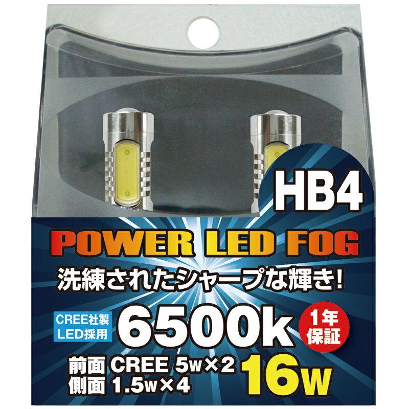忠実に再現 パワーLEDフォグ12V HB4(WFL-037)