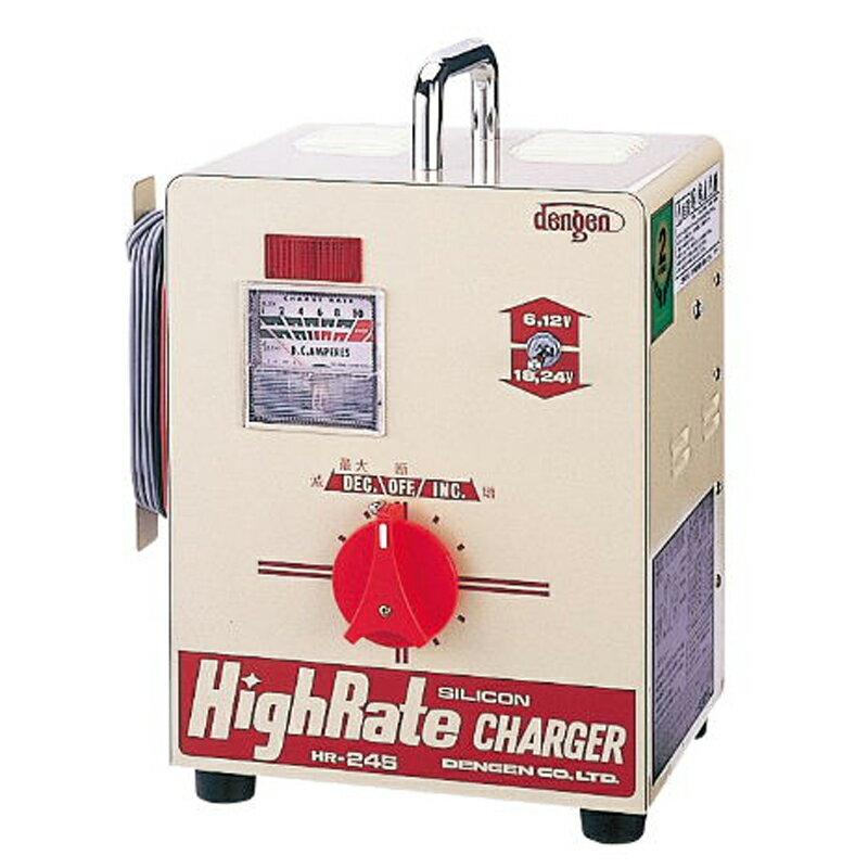 送料込み バッテリー充電器(HR-245)