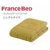 【大感謝価格】 フランスベッド キャメル&ウールベッドパッド シングルサイズ 35996130 【返品キャンセル不可】