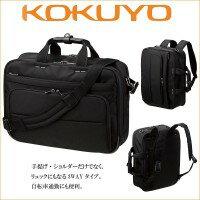 【大感謝価格】 コクヨ ビジネスバッグ PRONARD K-style 3WAYタイプ カハ-ACE204D 【返品キャンセル不可】