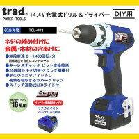 大感謝価格『TRAD 14.4V 充電式ドリル&ドライバー TCL-002』(お寄せ品、返品キャンセル不可)