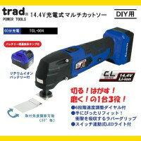 大感謝価格『TRAD 14.4V 充電式マルチカットソー TCL-004』(お寄せ品、返品キャンセル不可)