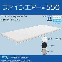 大感謝価格『オーシン 日本製 ファインエアー 550 ダブル 約140×200cm ミルキーホワイト』ポイント(お寄せ品、返品キャンセル不可)(メーカー直送品、代引・同梱不可・1人1個まで)10P03Dec16