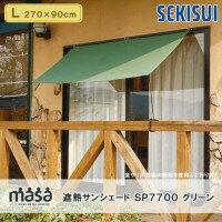 大感謝価格『SEKISUI 積水 masa 遮熱サンシェード SP7700 グリーン L(270×90cm)』(お寄せ品、返品キャンセル不可)