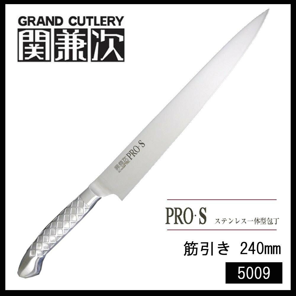 大感謝価格『関兼次 PRO・S 日本製 オールステンレス包丁 筋引き 240mm 5009 』ポイント(お寄せ品、返品キャンセル不可)