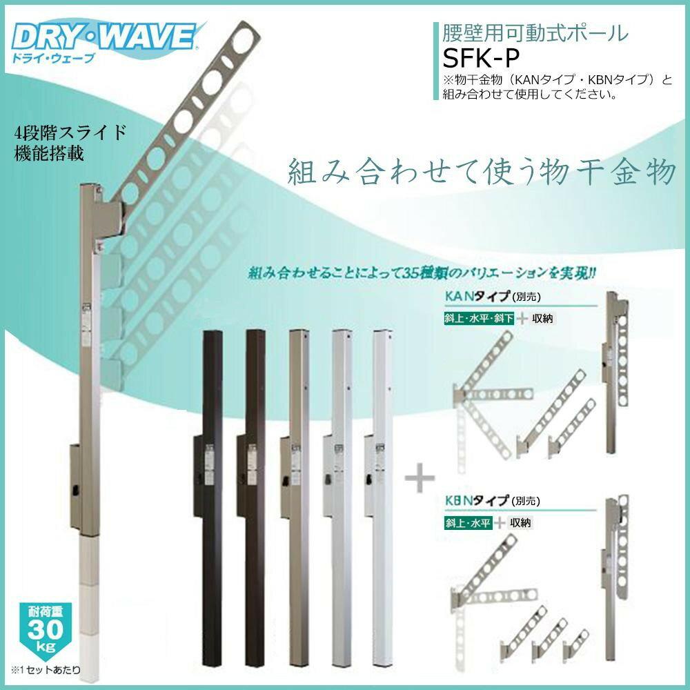 大感謝価格『DRY・WAVE 腰壁用可動式物干金物 SFK-P ブラック』ポイント(お寄せ品、返品キャンセル不可)