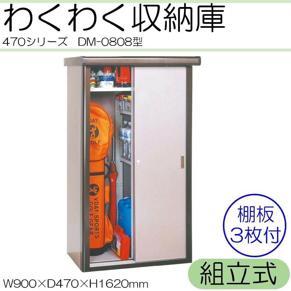 大感謝価格『わくわく収納庫 470シリーズ 幅900mm 組立式 DM-0808型』(お寄せ品、返品キャンセル不可)(メーカー直送品、代引・同梱不可・1人1個まで)