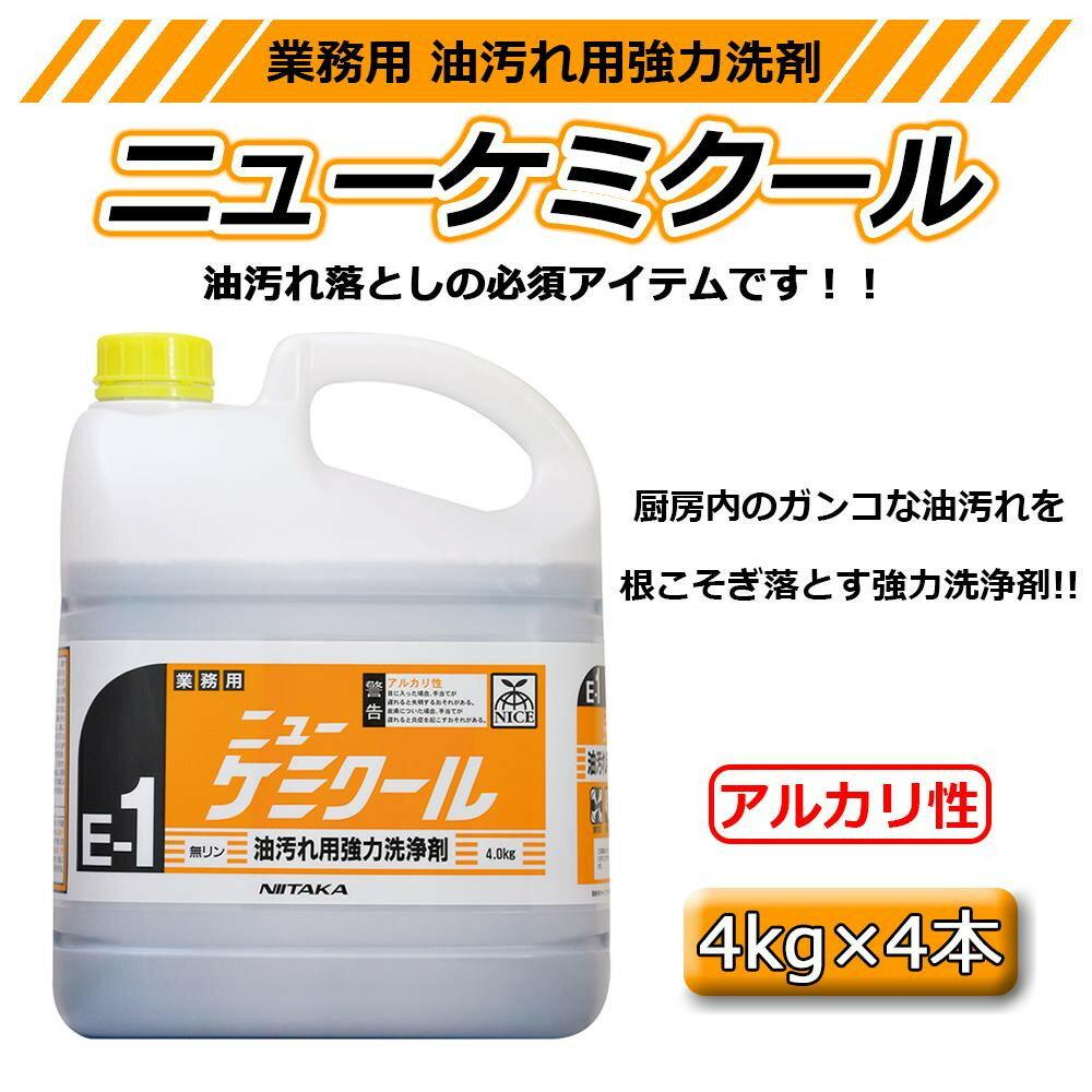 【メーカー直送・大感謝価格】 業務用 油汚れ用強力洗浄剤 ニューケミクール E-1 4kg×4本 230131 【返品キャンセル不可】
