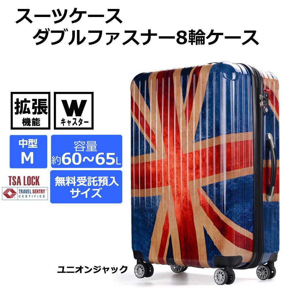 �大感�価格】 157セン�以内 スーツケース ダブルファスナー8輪ケース M6051 M-中型 ユニオンジャック �返�キャンセル��】