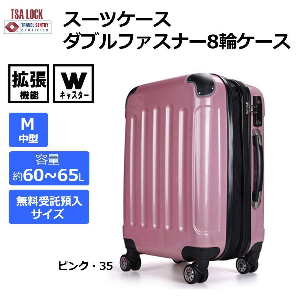�大感�価格】 157セン�以内 スーツケース ダブルファスナー8輪ケース M6021 M-中型 ピンク・35 �返�キャンセル��】