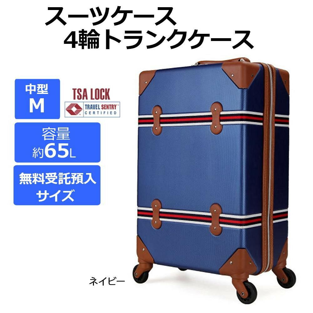 �大感�価格】 157セン�以内 スーツケース 4輪トランクケース M6001 M-中型 �イビー �返�キャンセル��】