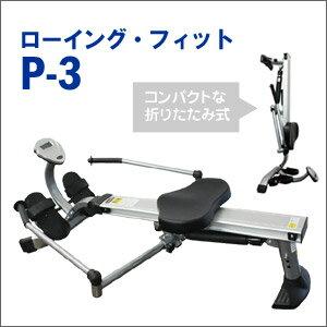 大感謝価格『ローイング フィット P-3』トレーニング 運動 ダイエット 美容 健康 器具 マシン グッズ送料無料