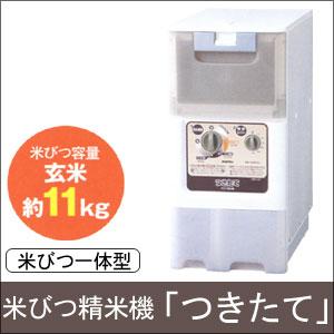 『みのる 米びつ精米機 「つきたて」 HRP-110』家庭用 分つき米 白米 玄米 キッチン 台所 家電 雑貨 グッズ送料無料
