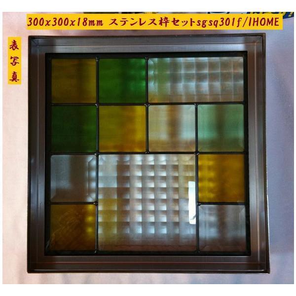 『ステンド グラス デザインパネルsgsq301f』別途送料発生する場合あり。突然の欠品終了あり。メーカー直送品。代引不可・同梱不可・返品キャンセル割引不可家『ステンド グラス デザインパネルsgsq301f』