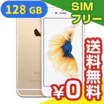 SIMフリー 【リファビッシュ品】iPhone6s A1688 (FKQV2LL/A) 128GB ゴールド【海外版 SIMフリー】[中古Aランク]【当社1ヶ月間保証】 スマホ 中古 本体 送料無料【中古】 【 中古スマホとタブレット販売のイオシス 】