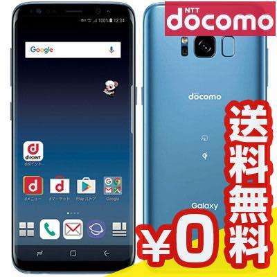 白ロム docomo 未使用 【SIMロック解除済】Galaxy S8 SC-02J Coral Blue【当社6ヶ月保証】 スマホ 中古 本体 送料無料【中古】 【 中古スマホとタブレット販売のイオシス 】