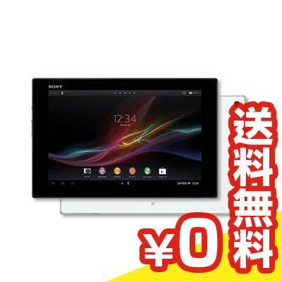 Xperia Tablet Z SO-03E ホワイト[中古Bランク]【当社1ヶ月間保証】 タブレット 中古 本体 送料無料【中古】 【 中古スマホとタブレット販売のイオシス 】