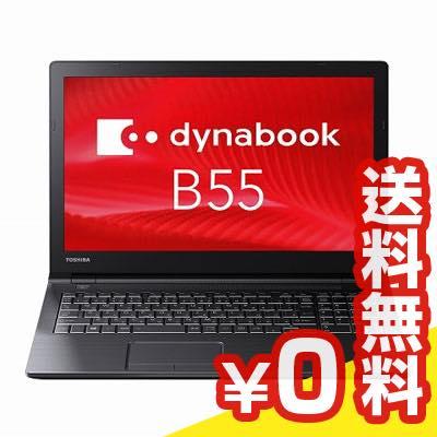 中古パソコン dynabook B55/B PB55BEAD4RAQD11 中古ノートパソコン Core i5 15.6インチ 送料無料 メーカー保証 A4 【 中古スマホとタブレット販売のイオシス 】