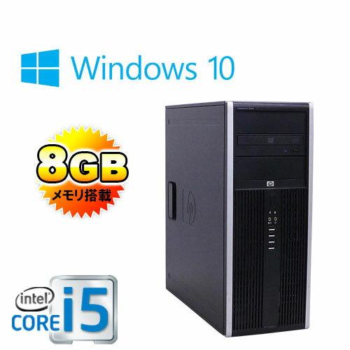 中古パソコン HP 8200 Elite MT Core i5-2400(3.1GHz) /メモリ4GB /HDD500GB DVDマルチ /Windows10 Home 64Bit(正規OS MRR) /1248AR/中古